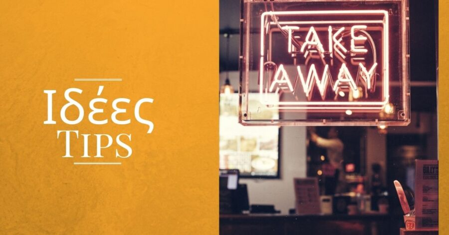 Tips για μενού delivery και ιδέες για take away