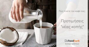 φυτικό γάλα στον καφέ