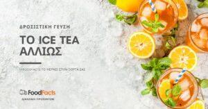 Παγωμένο τσάι ice tea