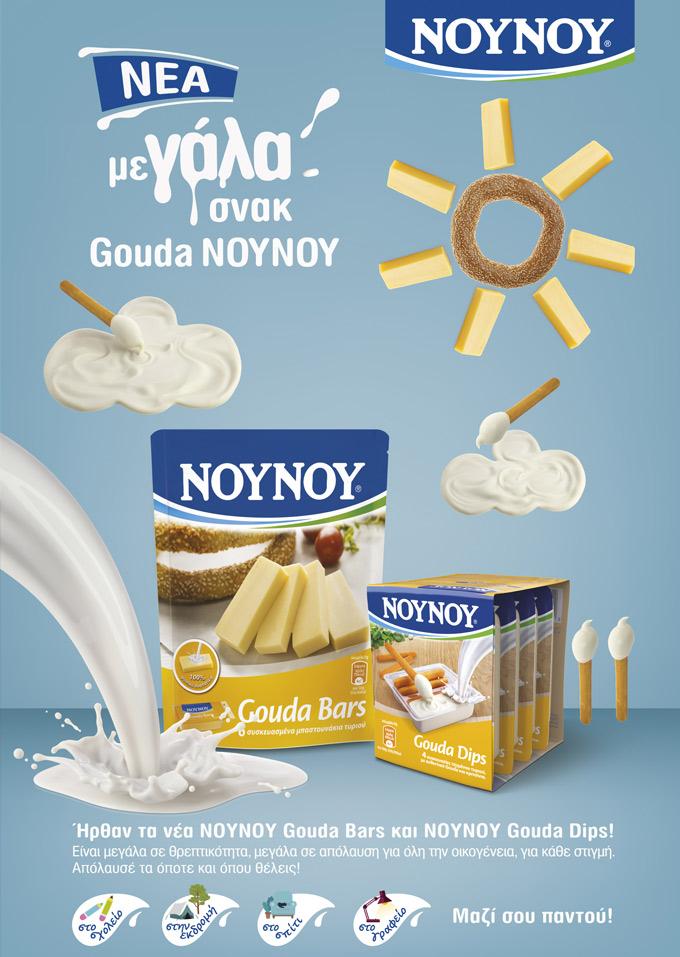 NOYNOY Gouda Dips & Gouda Bars