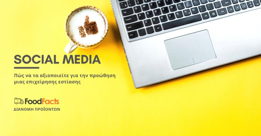 Social media και επιχειρήσεις εστίασης