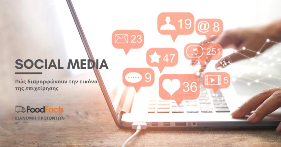 Πώς τα social media συμβάλλουν στην εικόνα της επιχείρησης