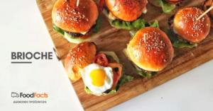 Συνταγή για ψωμάκια brioche που θα και ιδέες για να τα γεμίσετε με τυριά και αλλαντικά