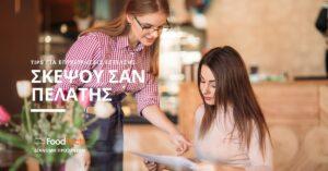 Έχεις επιχείρηση εστίασης; Σκέψου σαν πελάτης