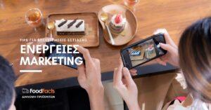 Marketing tips για επιχειρήσεις εστίασης, καφετέριες και εστιατόρια