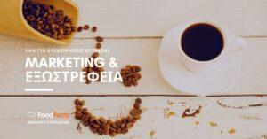 Πώς να προωθήσετε την καφετέρια και το εστιατόρια αξιοποιώντας συνεργασίες και δημόσιες σχέσεις