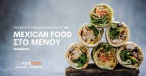 Mexican street food, τα σνακ που θα εμπλουτίσουν το μενού του καταστήματος