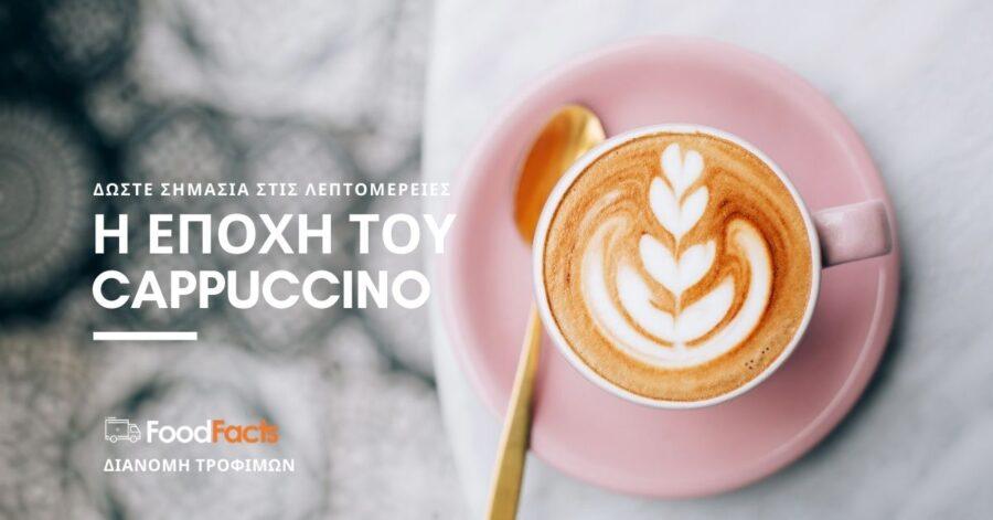 Τέλειος ζεστός cappuccino με γάλα NOYNOY BARISTA'S GOLD